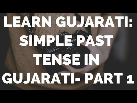 Simple Past Tense in Gujarati Part 1 :Learn Gujarati through English with Kaushik Lele