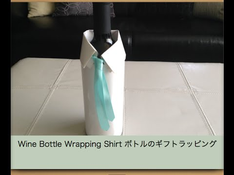 Unique Wine Bottle Gift Wrapping for Father's Day 父の日お酒と瓶のギフトラッピング
