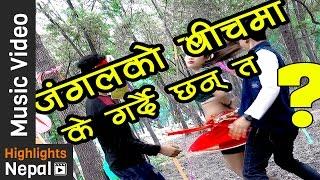 Maile Kaha | New Nepali Pop Song 2017/2074 | Nabin Karki | Bhadrakala Angbuhang Rai | Badal Limbu