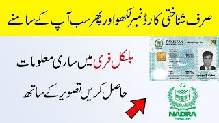 How to find Nadra Data & family tree | CNIC find Data Family