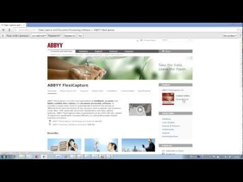 How-to No. 56.2 — Activation of a trial license for ABBYY FlexiCapture
