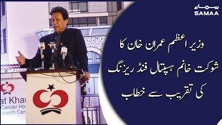 PM Imran Khan Speech at Shaukat Khanum Fund Raising Ceremony in Karachi | 27 January 2020