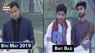 Shan e Iftar – Segment – Shan e Sukhan - (Bait Bazi) - 8th May 2019