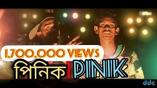 #PINIK -  New Bangla Rap song | DDC Bangladesh | hip hop | Full Official Music Video | 2018
