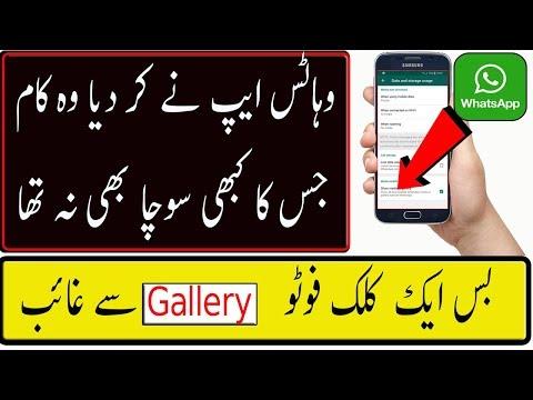WhatsApp Ne Kamal Kar Diya | Best New Whatsapp Features | URDU