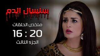 مسلسل سلسال الدم   ملخص الحلقات من الحلقة (16) الي الحلقة (20) الجزء الثالث