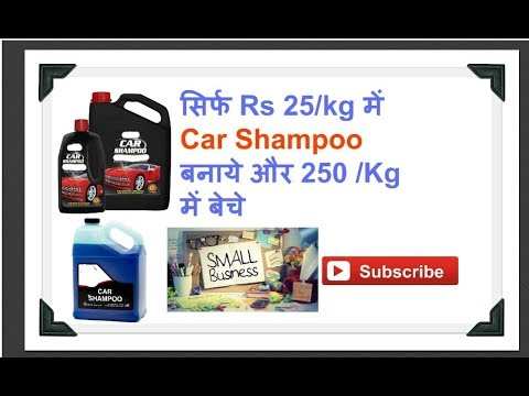 Car Shampoo Making Business At Home @ RS 20-30/Kg  small business idea with low investment