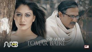 Tomar Baire | তোমার বাইরে | Asif Akbar | Bangla New Song | 2018