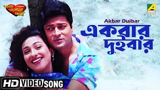 Akbar Duibar Pabo Janom Jatobar | Janam Janamer Sathi | Bengali Movie Song