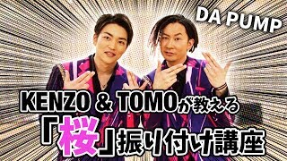 Download KENZOとTOMOが教える「桜」振り付け講座 Video