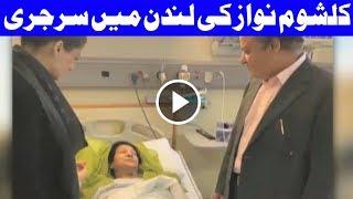 Kalsoom Nawaz Ke London Ma Surgery - Headlines - 12:00 AM - 22 Sep 2017