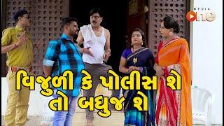 Vijuli Ke Police Chhe to Badhuj Chhe | Gujarati Comedy | One Media