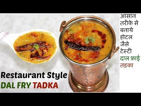 होटल जैसे दाल फ्राई तड़का बनाने का सरल विधि Punjabi Dal Tadka Fry Recipe in hindi/Indian dal Recipe °