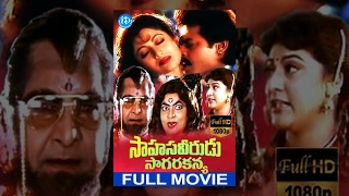 Sahasa Veerudu Sagara Kanya Full Movie | Venkatesh, Shilpa Shetty | K Raghavendra Rao | Keeravani