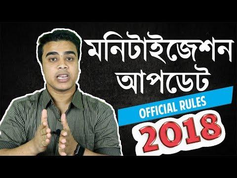 YouTube New Monetization Rules 2018 | Monetization Terms & Conditions Bangla