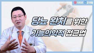 당뇨 완치를 위한 기능의학적 치료법!