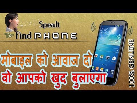 Find Your Misplaced Phone With Just A word on silent mode.मोबाइल को आवाज दो वो आपको खुद बुलाएगा