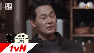 lifebar 데뷔 후 첫 키스씬 한 배우와 결혼까지 하게 된 박성웅의 비밀연애 후일담! 161215 EP.2
