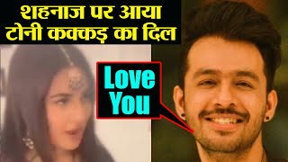 Mujhse Shaadi Karoge: Shehnaz Gill पर आया Neha Kakkar के भाई Tony Kakkar को दिल | FilmiBeat