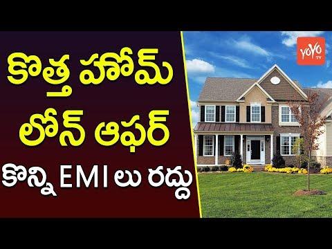 కొత్త హోమ్ లోన్ ఆఫర్: కొన్ని EMIలు రద్దు | Axis Bank To Waive Off 12 EMIs On Home Loans | YOYO TV