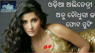 Odia Actress Annu Choudhry's hot Photos