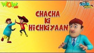 Chacha Ki Hichkiyaan - Chacha Bhatija - 3D Animation Cartoon for Kids - As seen on Hungama TV