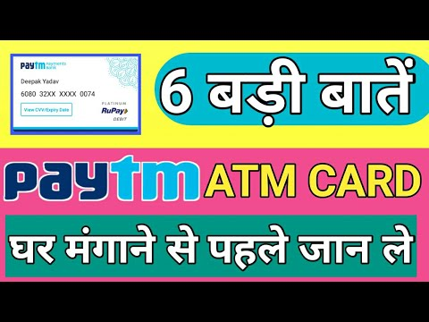 Paytm bank।Paytm debit card।Paytm payment bank। 6 think about paytm debit card apply ।
