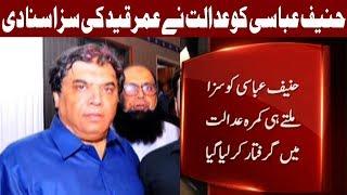 PML-N leader Hanif Abbasi sentenced to life Jail | 21 July 2018 | Express News