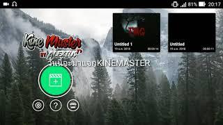 แจกKinemaster มี greenscreen+ไม่มีลายน้ำ