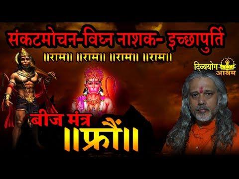 Hanuman froumm beej mantra- protection from evil eye