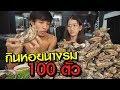 กินหอยตัวใหญ่ 100 ตัว (ผัวเมียพาแดก)  !!