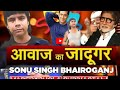 #bholashrivastaw मिलिए आवाज के बादशाह से best mimicry in the world best mimicry of Bollywood shonu