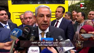 كل يوم - أتوبيسات بدورين لمواجهة الزحام .. صناعة مصرية  بجودة عالمية