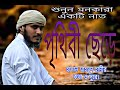 Download পৃথিবী_ছেড়ে ।। Mawla Tune_Official Vedio_ By   Hasan Mahmud Hadi  2019 MP3,3GP,MP4