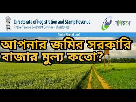 How To Find Land Value Online । Land Value । WB Registration । Bengali Techsquad
