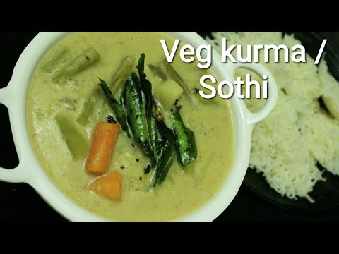 Kurma recipe - Sothi recipe - Mixed vegetable kurma - Kurma for idiyappam, appam and dosa