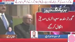 Breaking News Governor Sindh Justice retd Saeed uz Zaman Siddiqui died