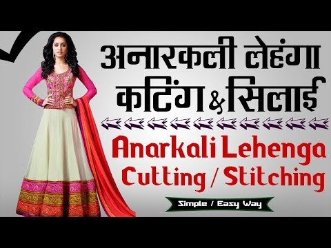 Anarkali Lehenga Cutting and Stitching in Hindi