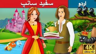 سفید سانپ | The White Snake story in Urdu | Stories in Urdu | Urdu Fairy Tales