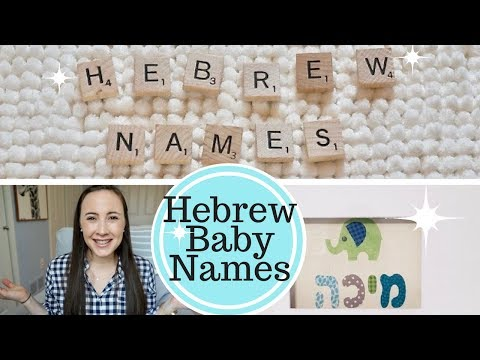How To Choose a HEBREW or JEWISH BABY NAME!