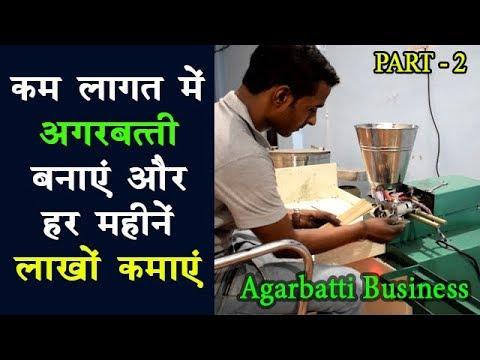 EARN Rs. 2500 PER DAY  By Making Agarbatti   Agarbatti Making Machine
