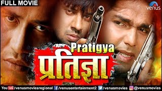 Pratigya - प्रतिज्ञा   Dinesh Lal 'Nirahua', Pawan Singh \u0026 Monalisa   Superhit Bhojpuri Action Movie