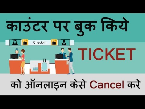 How to cancel counter booked railway ticket Online