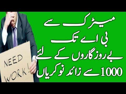 1000 Jobs in Pakistan updates news about jobs on knowledge lab TV.2018. Jobs alert in Pakistan.