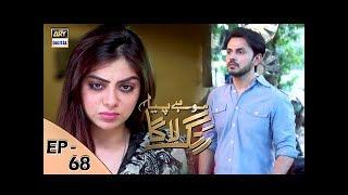 Mohay Piya Rang Laaga - Episode 68 - ARY Digital Drama