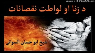 sheikh abu hassaan swati pashto bayan -  د زنا نقصانات او د لواطت حکم