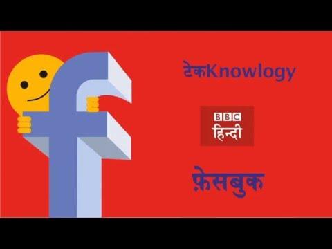 Make your Facebook profile more attractive (BBC Hindi)