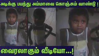Viral Video:அன்பா பேசுனா தான் சம்பாதிச்சு கொடுப்பேன்....!Tamil boy Cute funny Viral Video |Fun Video