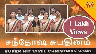 SANTHOSHA SHUBATHINAM - Tamil Christmas Carol Song   Carolsav 2017   Thomas Jacob Kaithayil