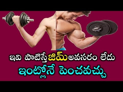 How to gain muscle fast   bodybuilding muscle gain diet tips   Telugu   NEWS BUDDY